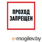 Наклейка информационный знак Проход запрещен 200x200 мм Rexant