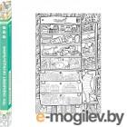Плакат-раскраска Globen Что скрывает холодильник / PA067