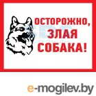 Наклейка информационый знак Злая собака 200x200 мм Rexant
