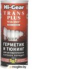 Герметик автомобильный Hi-Gear Для АКПП / HG7018 (444мл, с SMT2)