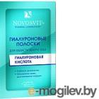 Патчи под глаза Novosvit Гиалуроновые полоски (2шт)