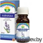 Эфирное масло Радуга ароматов Лаванда (10мл)