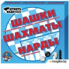 Набор игр Десятое королевство Шашки, шахматы, нарды / 01451