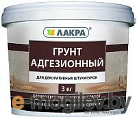 Грунтовка Лакра Адгезионная (14кг)