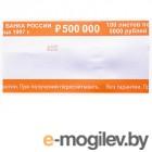 Бандероли кольцевые Новейшие технологии комплект 500шт номинал 5000руб 600521