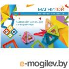 Магнитой 8 треугольников LL-1002