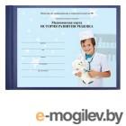 Бланк медицинский Brauberg История развития ребенка А5 96 листов Blue 130175