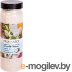 Соль для ванны Fresh Juice Фрезия и Кокос (450г)