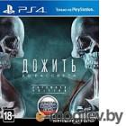 Игра для игровой консоли Sony PlayStation 4 Дожить до рассвета (Хиты PlayStation)