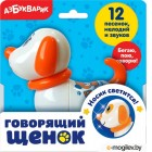 Музыкальная игрушка Азбукварик Говорящий щенок / AZ-2240