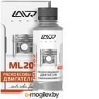 Присадка Lavr ML-202 / Ln2502 (185мл)