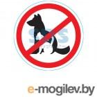 Наклейка запрещающий знак С животными вход запрещен 150*150 мм (REXANT)