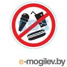 Наклейка запрещающий знак С продуктами питания вход запрещен 150*150 мм (REXANT)