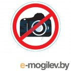Наклейка запрещающий знак Фотосъемка запрещена 150*150 мм (REXANT)