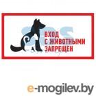 Наклейка запрещающий знак большой С животными вход запрещен 300*150 мм (REXANT)