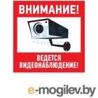 Наклейка информационный знак Внимание, ведётся видеонаблюдение 100*100 мм Rexant