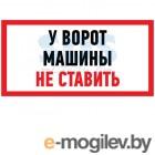 Наклейка информационный знак Машины не ставить 150x300 мм Rexant