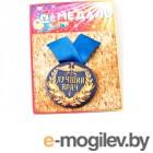 Все для праздника Медаль Эврика Лучший врач 97159