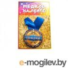 Медаль Эврика Непобедимый 98379