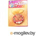 Медаль Эврика Розовая свадьба 10 лет 97192