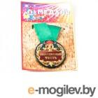 Все для праздника Медаль Эврика Бесподобный тесть 97151
