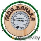 Термометр для бани Банные Штучки Моя банька / 18053