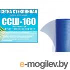 Стеклосетка штукатурная 5х5, 1мх50м, 160 гр/м2 синяя (высший сорт) (ССМ)