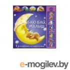 Мозаика-Синтез Музыкальные книги. Баю-бай, малыш МС11259