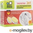Чистящее средство MAGIC POWER MP-2020 Таблетки для ПММ