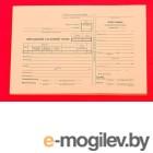 Приходный кассовый ордер A5 газетная бумага (упак.:100шт)