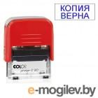 Самонаборный штамп Colop Printer C20 Set/КОПИЯ ВЕРНА пластик ассорти