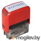 Самонаборный штамп Colop Printer C20 Set/КОПИЯ пластик ассорти