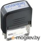 Самонаборный штамп Colop Printer C20 Set/ОПЛАЧЕНО С ДАТОЙ пластик ассорти
