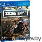Игра для игровой консоли Sony PlayStation 4 Жизнь После