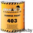 Краска автомобильная CHAMALEON Для бампера / 14037 (0.5л, черный)