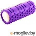 Валик для фитнеса массажный Bradex Туба SF 0336 (фиолетовый)