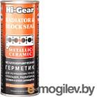 Герметик автомобильный Hi-Gear Для ремонта системы охлаждения / HG9043 (444мл)