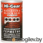 Герметик автомобильный Hi-Gear Металлокерамический для ремонта системы охлаждения / HG9041 (325мл)