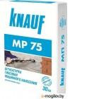 Штукатурка Knauf MP 75 (30кг)