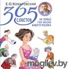 Книга Эксмо 365 советов на первый год жизни вашего ребенка (Комаровский Е.)