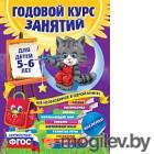 Книга Эксмо Годовой курс занятий: для детей 5-6 лет (Зарапин В., Лазарь Е., Мельниченко О.)