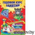 Книга Эксмо Годовой курс занятий. Для детей 1-2 лет (Горбацевич А., Мазаник Т., Цивилько Н.)