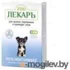 Витамины для животных Zooлекарь Для щенков, беременных и кормящих собак (120таб)
