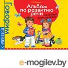 Книга Росмэн Альбом по развитию речи для будущих первоклассников (Батяева С.)