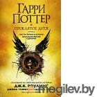 Книга Махаон Гарри Поттер и Проклятое дитя. Часть первая и вторая (Роулинг Дж.)