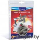 Topperr, Topperr 1610, Набор д/мясорубок Нож + Решетка + Втулка шнека для моделей мясорубок BRAUN