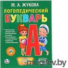 Развивающая книга Умка Логопедический букварь / 9785506014072 (Жукова М.)