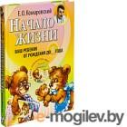 Книга Эксмо Начало жизни. Ваш ребенок от рождения до года (Комаровский Е.)