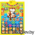Развивающая игрушка Азбукварик Говорящий плакат. Веселые уроки / 4680019281469