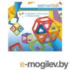 Магнитой 6 квадратов 8 треугольников LL-1003